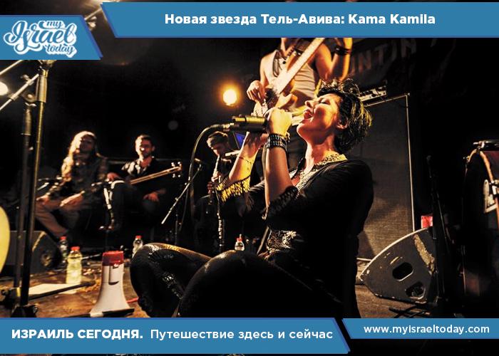 Kama Kamila