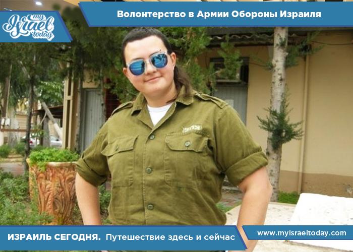 волонтерство в армии