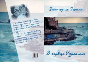 Книга Виктории Черняк