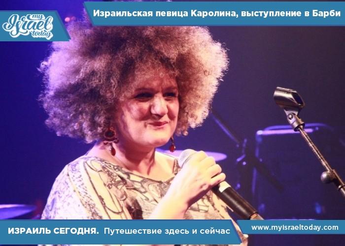 Израильская певица Каролина