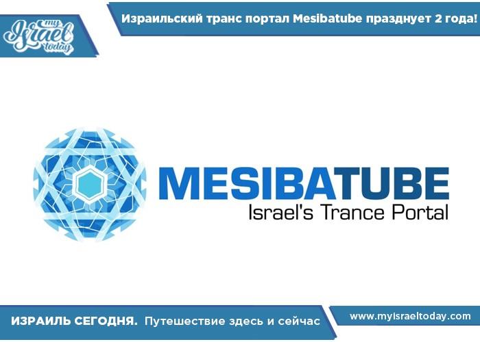 портал Mesibatube