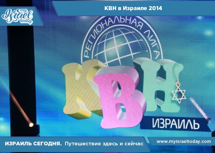 КВН в Израиле 2014