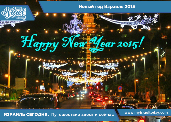 http://myisraeltoday.com/wp-content/uploads/2014/12/Новый-год-Израиль-2015-1.jpg