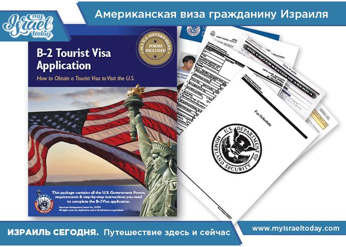 Американская виза: как гражданину Израиля получить визу на 10 лет?