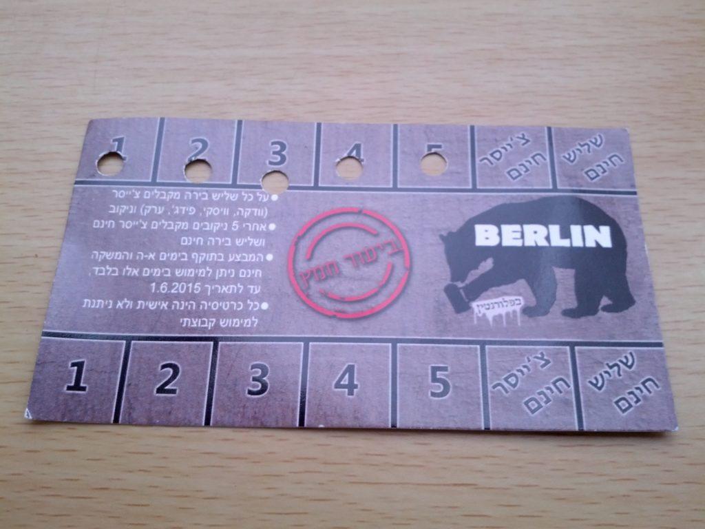 Карточка бара Берлин Тель Авив