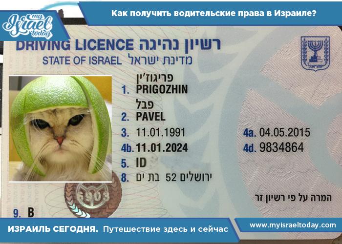 водительские права юридические консультации