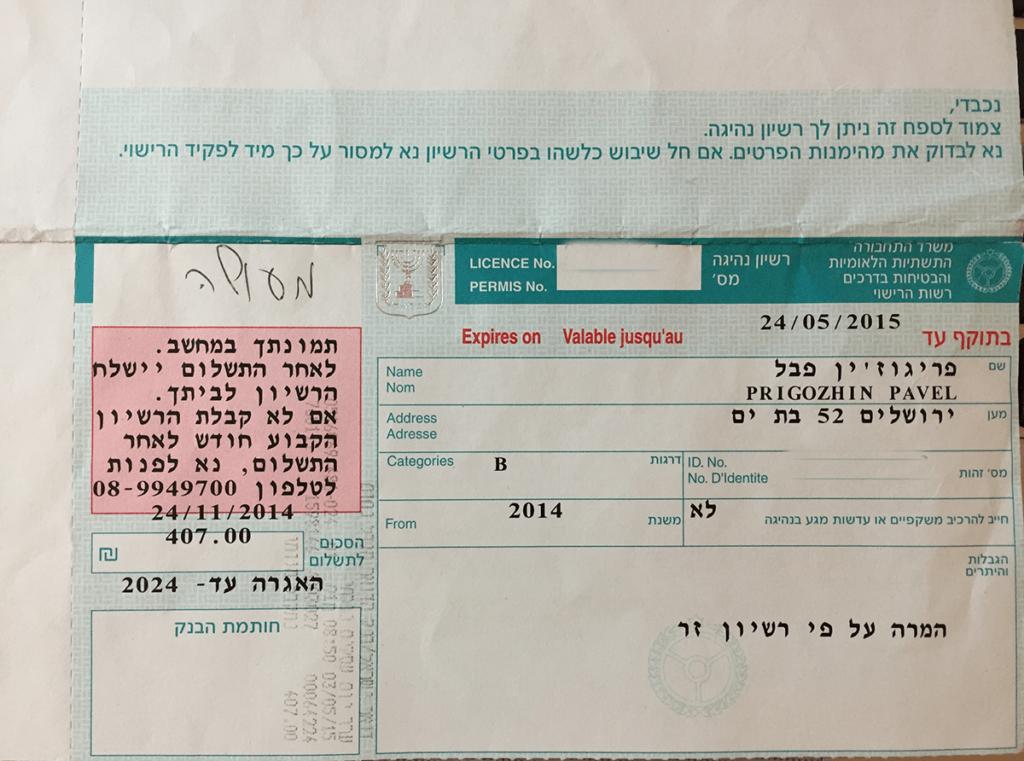 временные права в Израиле