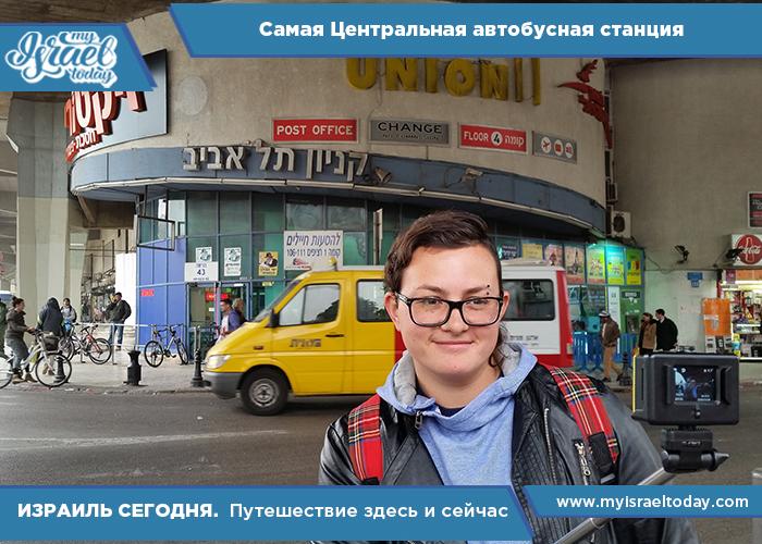 центральная автобусная станция