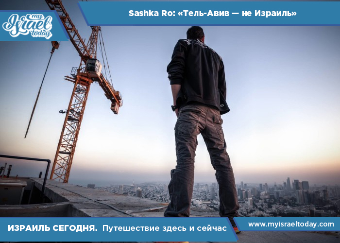 Sashka Ro