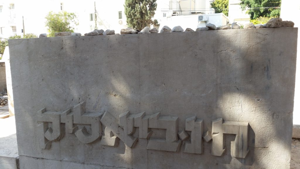 Хаим Нахман Бялик