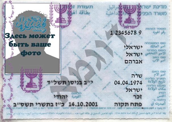 репатриация в Израиле