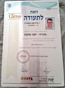 сертификация туристических услуг в Израиле