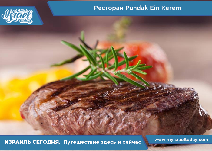 Ресторан Pundak Ein Kerem