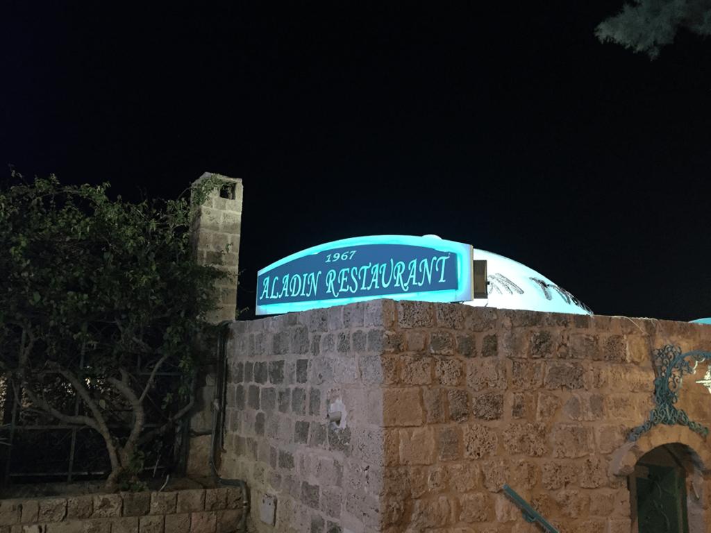 Рестораны в Яффо Аладин