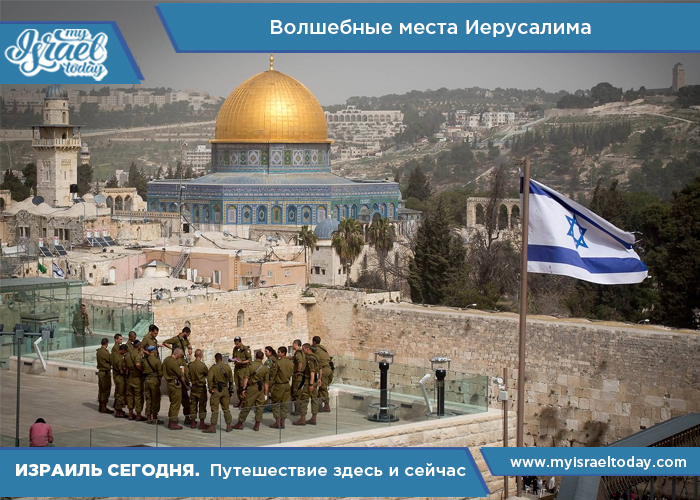 Волшебные места Иерусалима